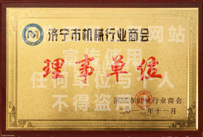 济宁市机械商会理事单位