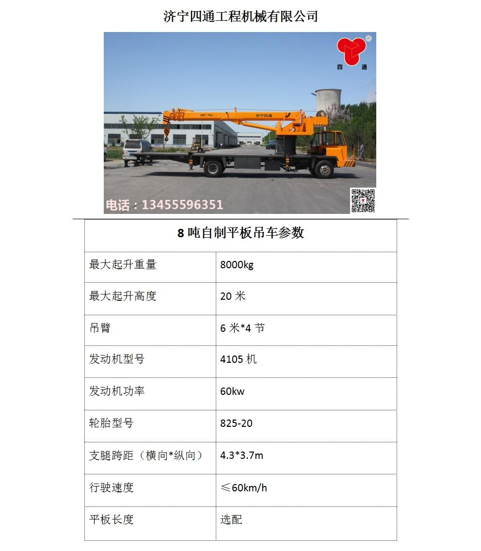 8吨平板易胜博官网注册.jpg