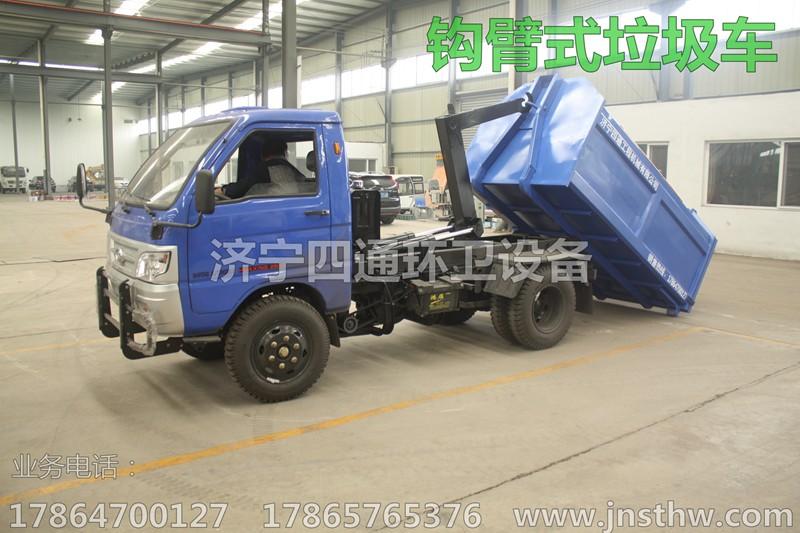 垃圾车 价格 钩臂式垃圾车 济宁易胜博官方app下载安卓版垃圾车厂家(图文)