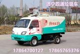四轮电动垃圾车 济宁易胜博官方app下载安卓版垃圾车(图文)