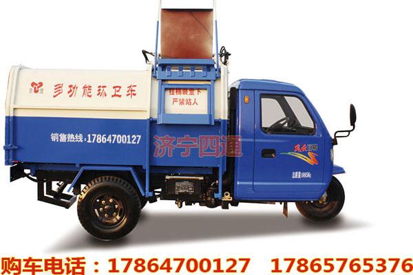 垃圾车价格 济宁易胜博官方app下载安卓版三轮挂桶式垃圾车(图文)